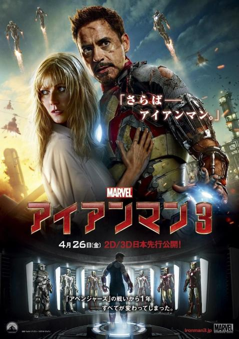 Iron_Man_3_New_Poster_Japan_Cine_1